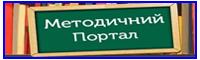 Методичний портал вчителів України
