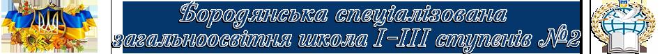 Бородянська спеціалізована школа №2