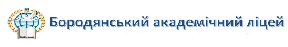Бородянський академічний ліцей